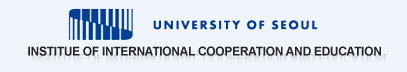 UNIVERSITY OF SEOUL INSTITUE OF INTERNATIONAL COOPERATION AND EDUCATION